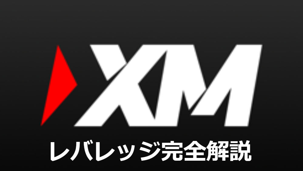 【XMのレバレッジ完全解説】最大レバレッジ888倍を推す2つの理由